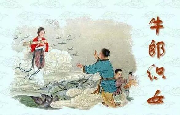 七夕情感_七夕节的传说:牛郎织女的爱情故事-浪迹情感